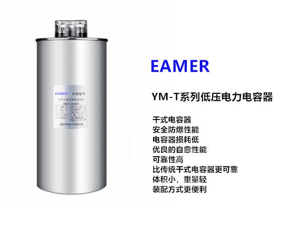 分体式电容器YM-T系列