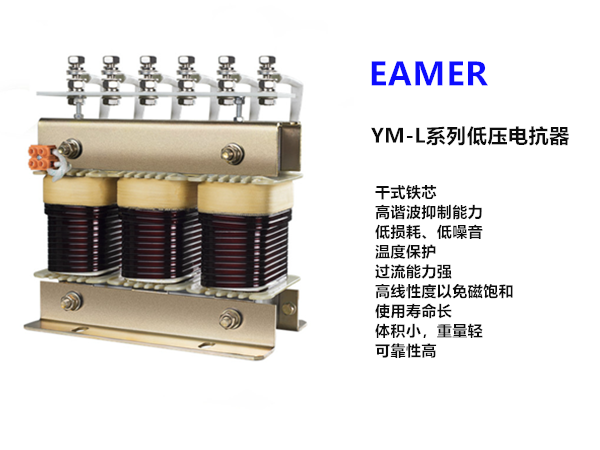 低压电抗器YM-L系列